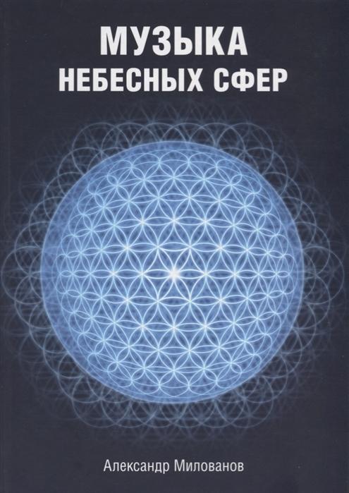 Милованов А. Музыка небесных сфер
