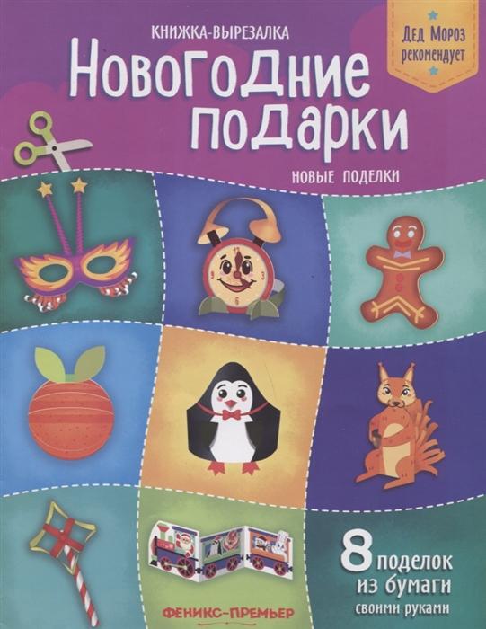 Кожевникова Т. Новогодние подарки Новые поделки Книжка-вырезалка