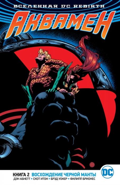 Вселенная DC Rebirth Аквамен Книга 2 Восхождение Черной Манты
