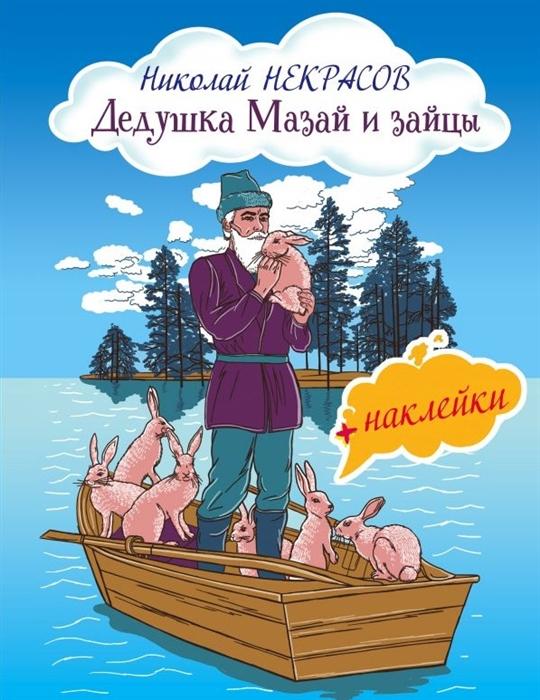 Некрасов Н. Дедушка Мазай и зайцы проф пресс книжка цк н некрасов дед мазай и зайцы