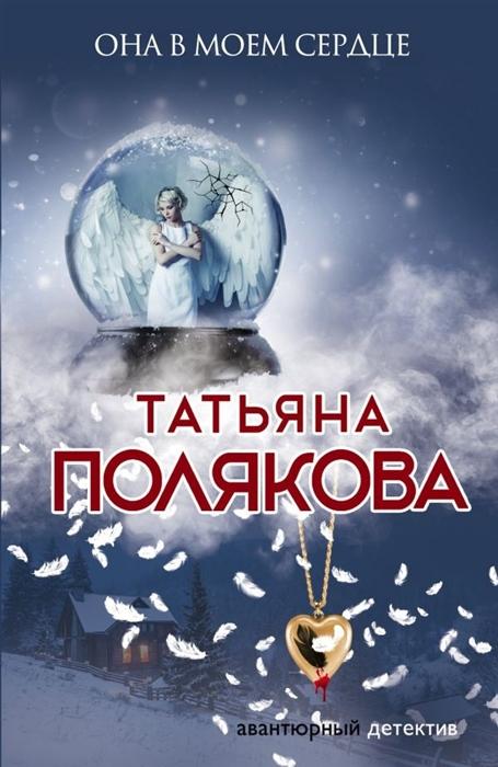 Полякова Т. Она в моем сердце полякова т она в моем сердце
