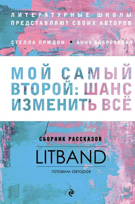 Прюдон С., Бобровская А. Мой самый второй шанс изменить все Сборник рассказов LitBand