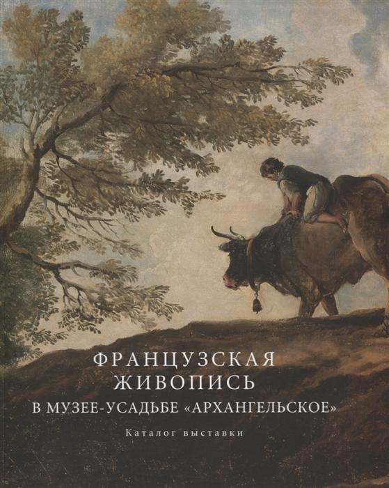 Французская живопись в Архангельском Каталог выставки