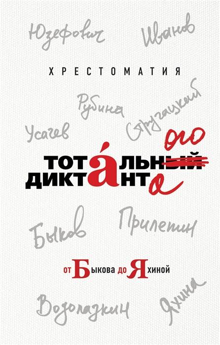 Лавриненко А. (ред.) Хрестоматия Тотального диктанта от Быкова до Яхиной