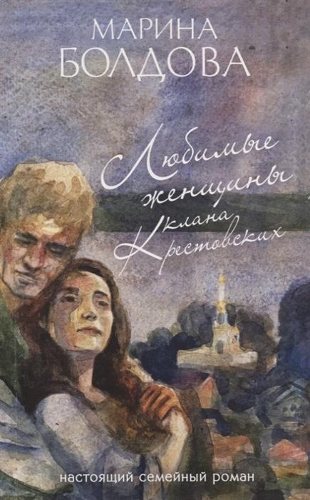 Болдова М. Любимые женщины клана Крестовских
