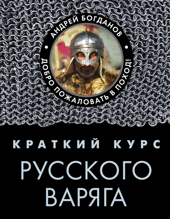 Богданов А. Краткий курс русского варяга