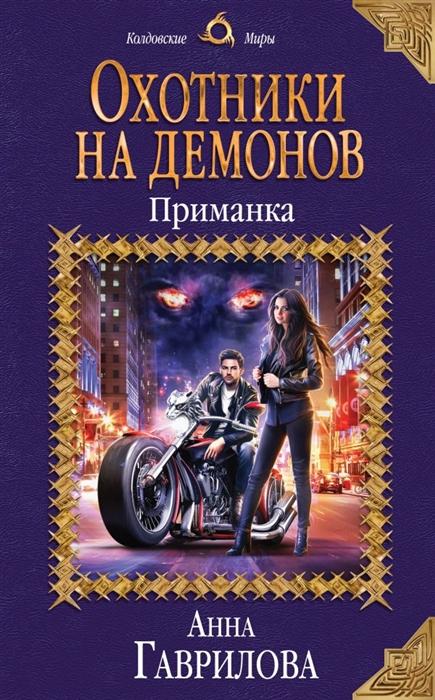 Гаврилова А. Охотники на демонов Приманка