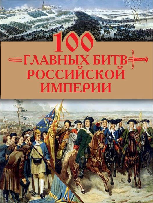Логинов А. 100 главных битв Российской империи