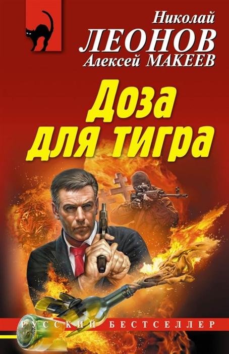 Леонов Н., Макеев А. Доза для тигра леонов н макеев а хищники
