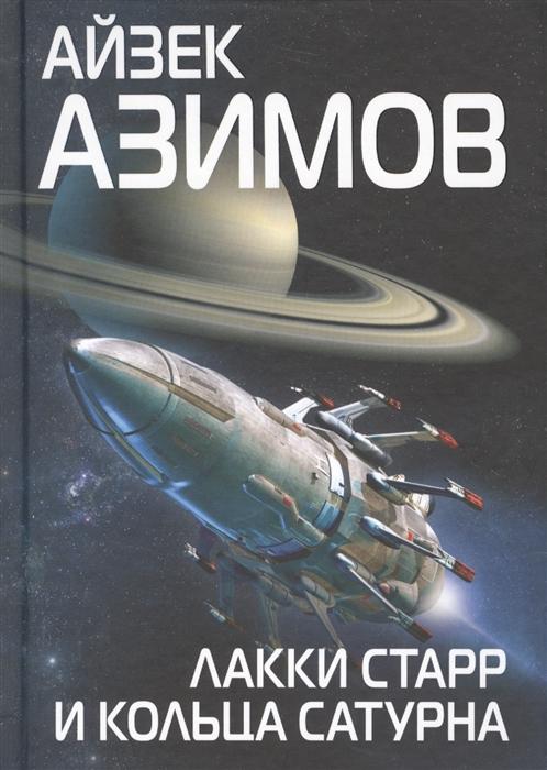 Азимов А. Лакки Старр и кольца Сатурна азимов айзек лакки старр и кольца сатурна