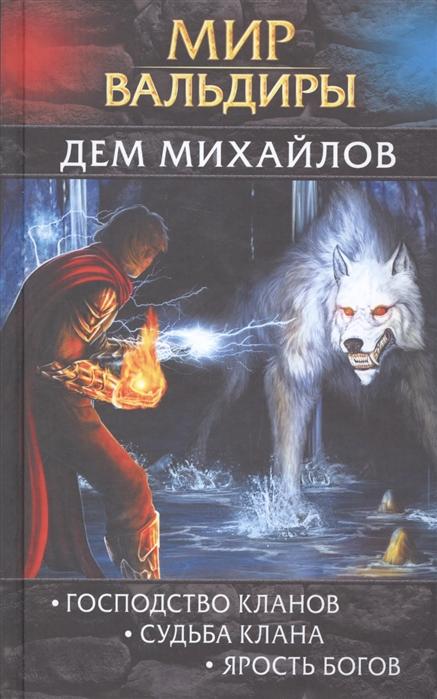 книга мир вальдиры читать