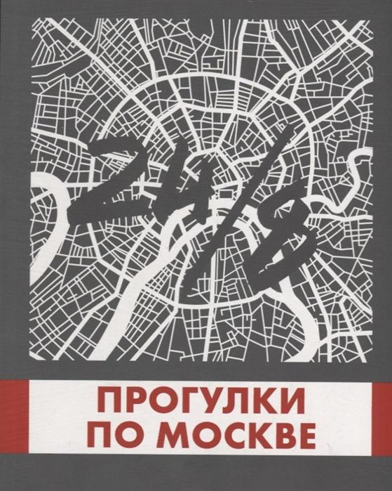 Монамс А. Прогулки по Москве 24 8 гриньков в прогулки по москве