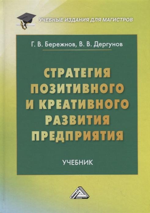 Стратегия позитивного и креативного развития предприятия Учебник