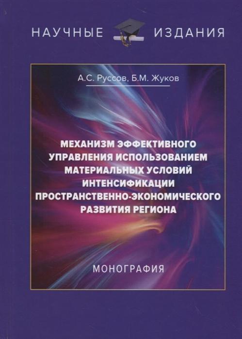 Механизм эффективного управления использованием материальных условий интенсификации пространственно-экономического развития региона