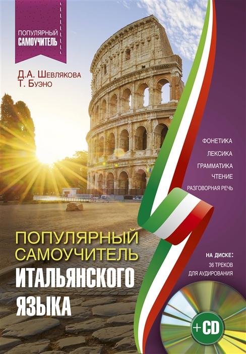 Буэно Т., Шевлякова Д. Популярный самоучитель итальянского языка для начинающих CD