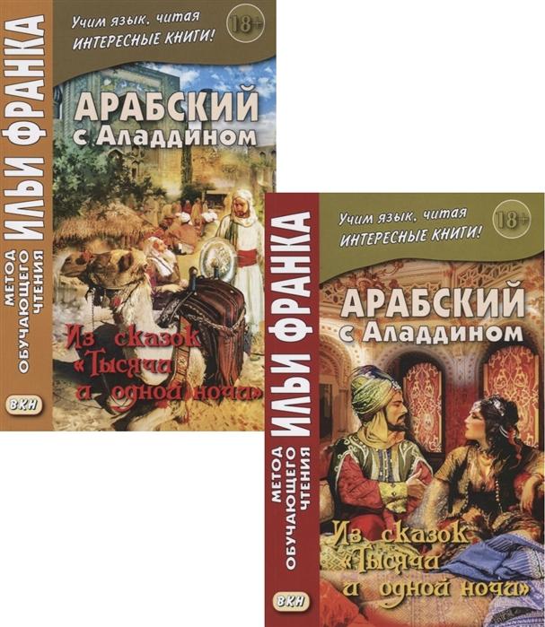 Арабский с Аладдином Из сказок Тысячи и одной ночи В 2 частях комплект из 2 книг