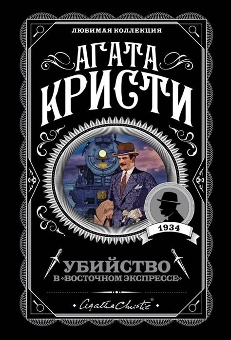 купить Кристи А. Убийство в Восточном экспрессе по цене 154 рублей