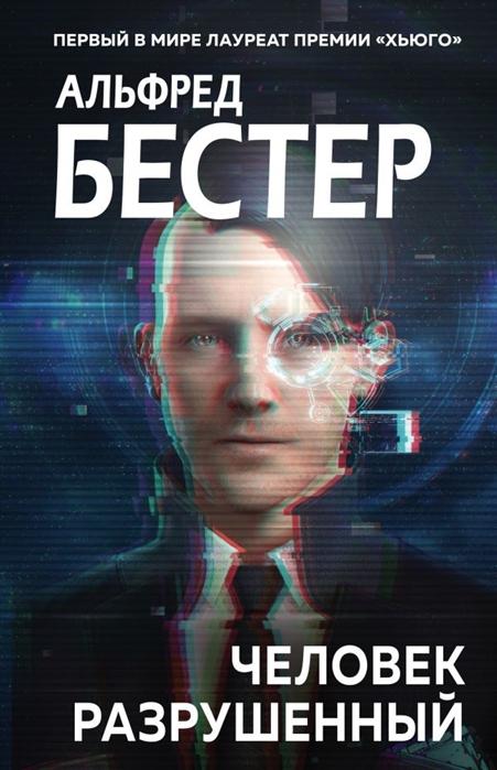 Бестер А. Человек разрушенный цены онлайн