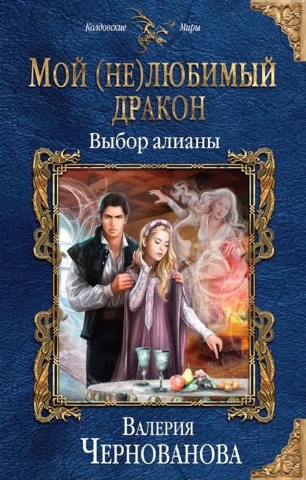 Чернованова В. Мой не любимый дракон Выбор алианы