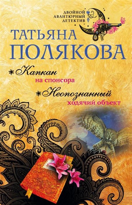 Полякова Т. Капкан на спонсора Неопознанный ходячий объект