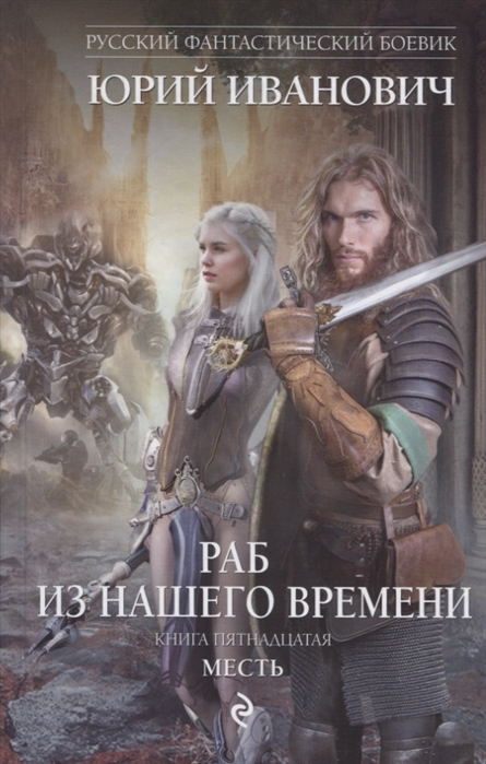 Иванович Ю. Раб из нашего времени Книга пятнадцатая Месть цены