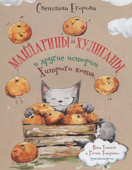 цена на Егорова С. Мандарины-хулиганы и другие истории Хитрого кота Стихи для детей
