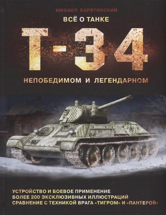 Барятинский М. Все о танке Т-34 непобедимом и легендарном