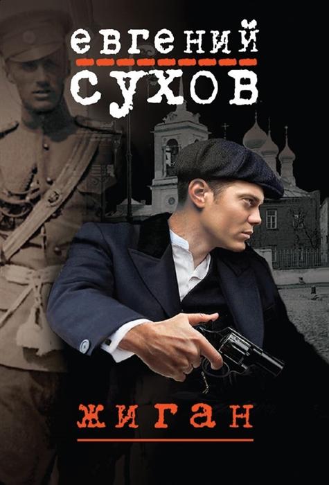 купить Сухов Е. Жиган по цене 141 рублей