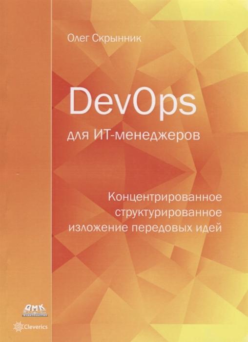 DevOps для ИТ-менеджеров Концентрированное структурированное изложение передовых идей фото