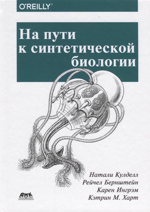 Кулделл Н., Бернштейн Р., Ингрэм К., Харт К. На пути к синтетической биологии н н емельянова индия на пути к демократии участия