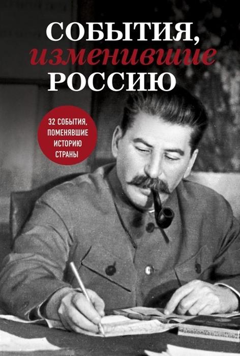 Черепенчук В., Ломакина И., Цыганкова А. и др. События изменившие Россию