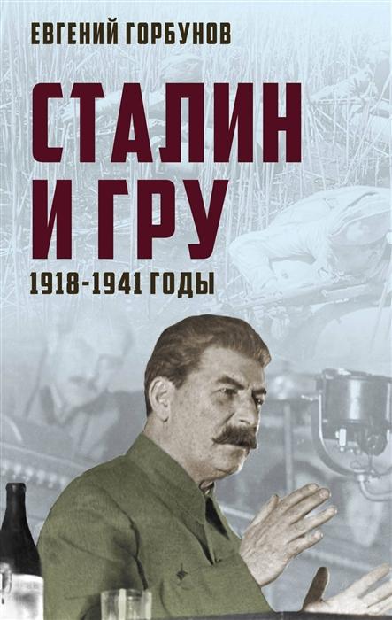 Горбунов Е. Сталин и ГРУ 1918-1941 годы