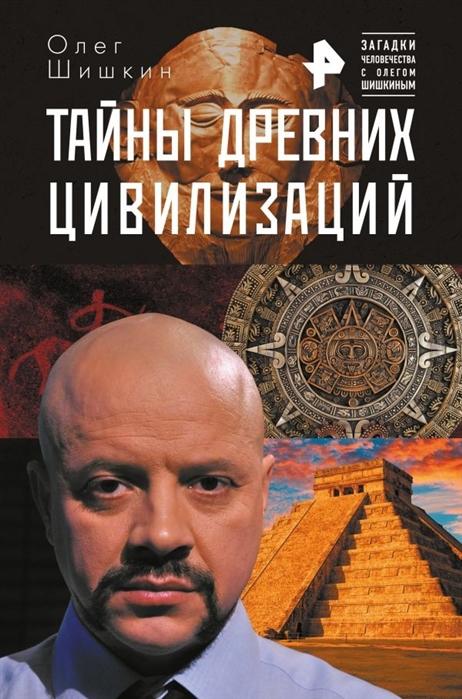Шишкин О. Тайны древних цивилизаций все цены