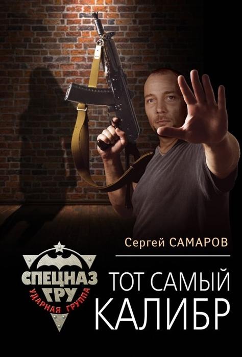 Самаров С. Тот самый калибр сергей самаров тот самый калибр