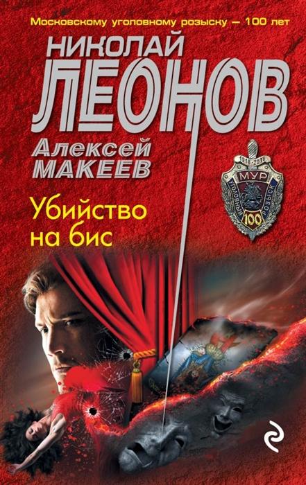 Леонов Н., Макеев А. Убийство на бис леонов н макеев а обойма ненависти
