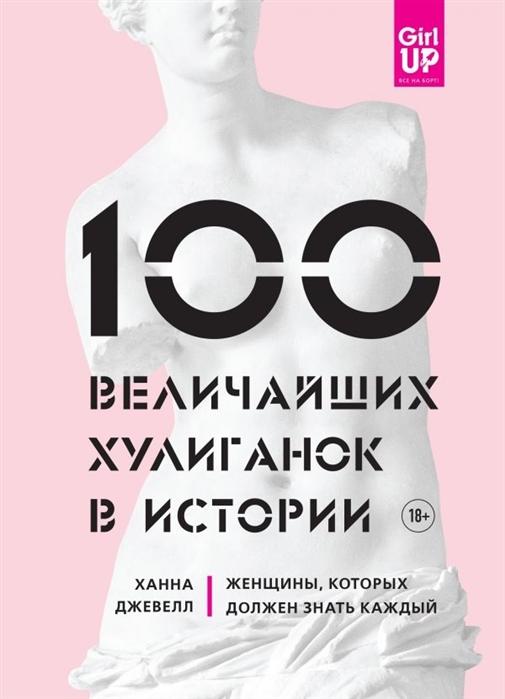 Джевелл Х. 100 величайших хулиганок в истории Женщины которых должен знать каждый отсутствует птицы 60 птиц которых должен знать каждый
