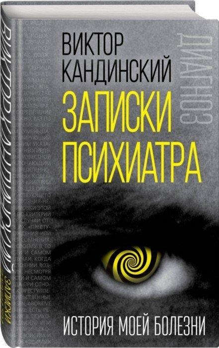 Кандинский В. Записки психиатра История моей болезни