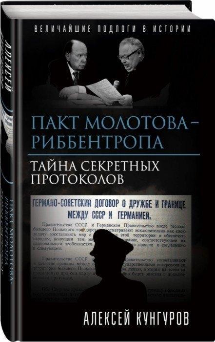 Кунгуров А. Пакт Молотова-Риббентропа Тайна секретных протоколов пакт