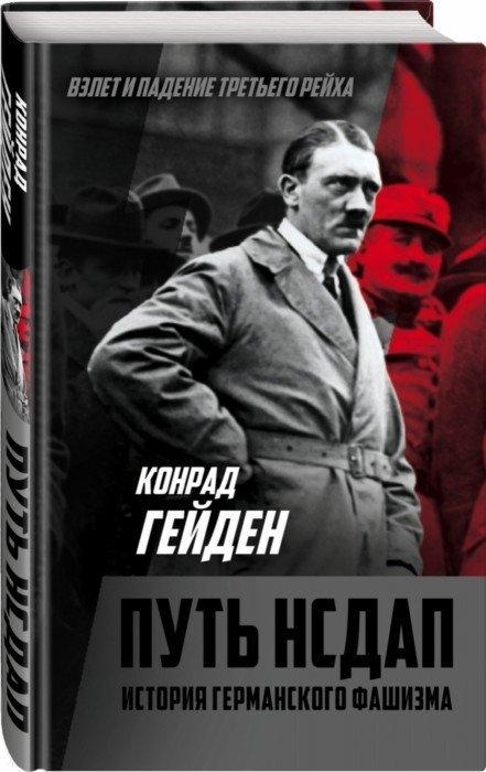 Путь НСДАП История германского фашизма