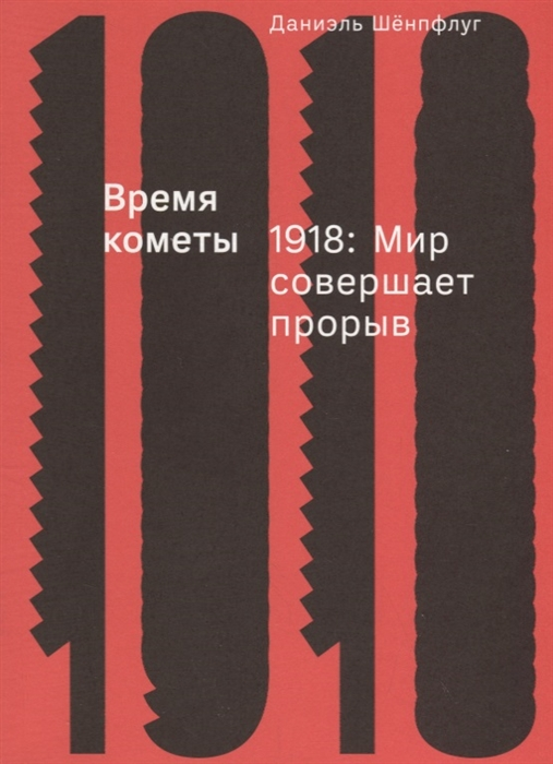 Шенпфлуг Д. Время кометы 1918 Мир совершает прорыв