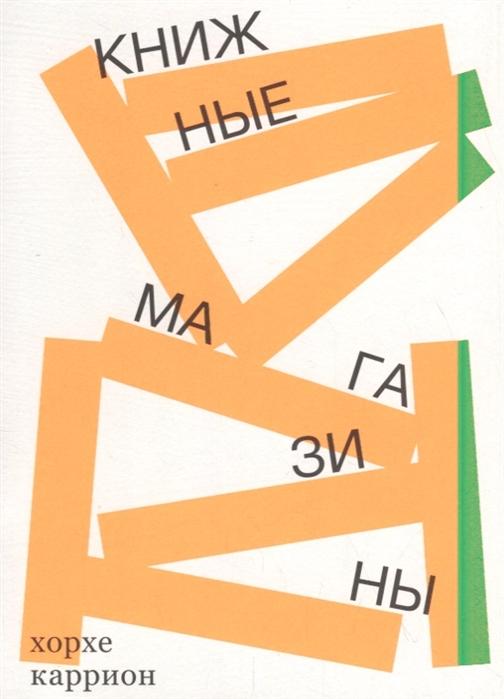 Каррион Х. Книжные магазины