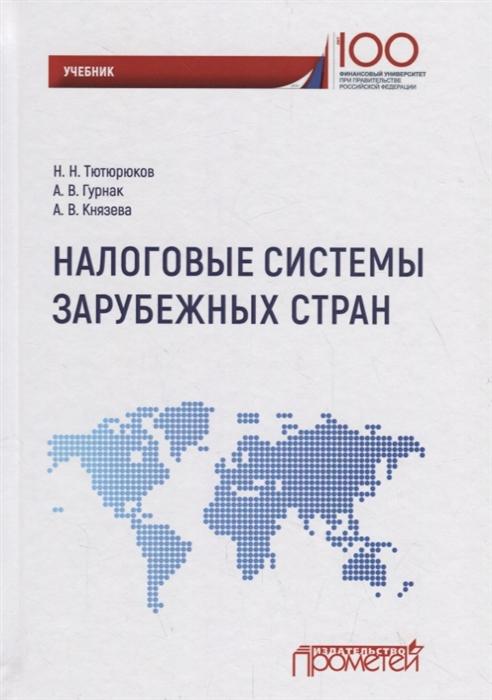 Тютюрюков Н., Гурнак А., Князева А. Налоговые системы зарубежных стран Учебник мураками рю линии роман