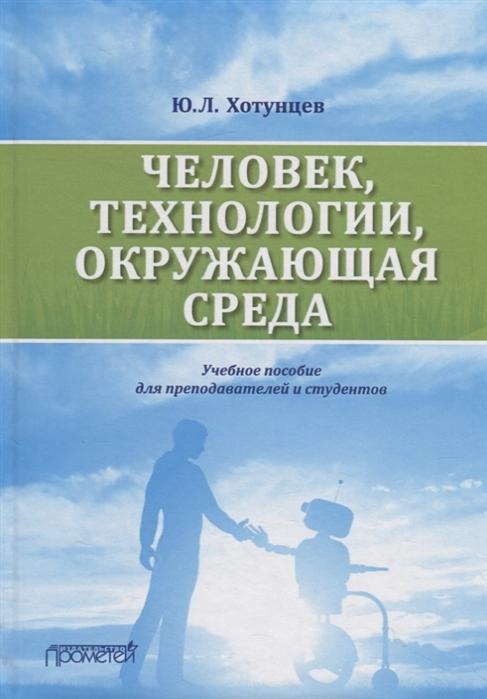 Хотунцев Ю. Человек технологии окружающая среда Учебное пособие