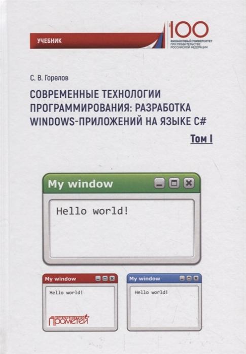 Горелов С. Современные технологии программирования разработка Windows-приложений на языке С Учебник В 2 томах Том 1 с в горелов современные технологии программирования разработка windows приложений на языке с том 2