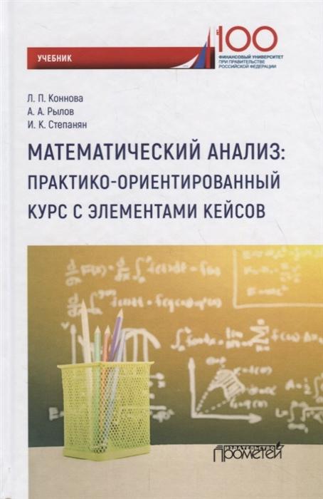 Математический анализ практико-ориентированный курс с элементами кейсов Учебник