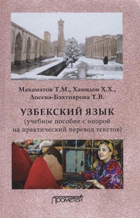 Узбекский язык Учебное пособие с опорой на практический перевод текстов