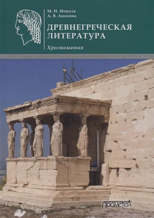 Никола М., Анохина А. (сост.) Древнегреческая литература Хрестоматия