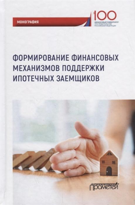 Цыганов А., Языков А. (ред.) Формирование финансовых механизмов поддержки ипотечных заемщиков