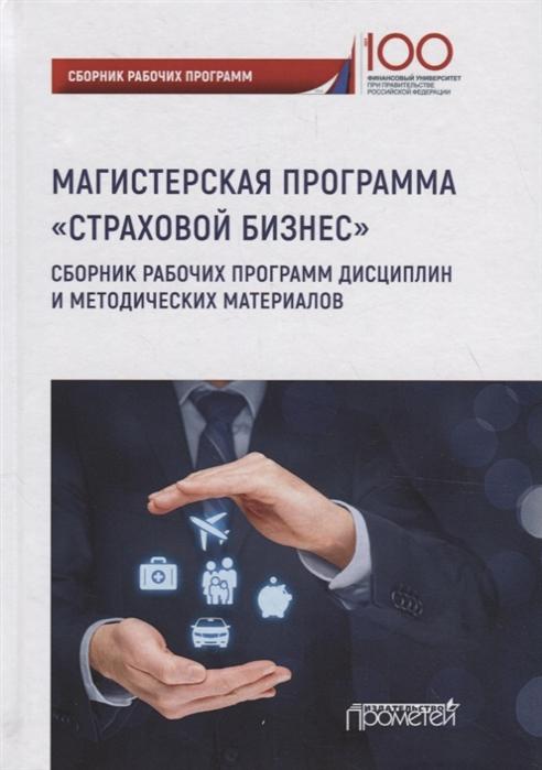 цена Цыганов А., Кириллова Н. (ред.) Страховой бизнес Сборник рабочих программ дисциплин и методических материалов онлайн в 2017 году