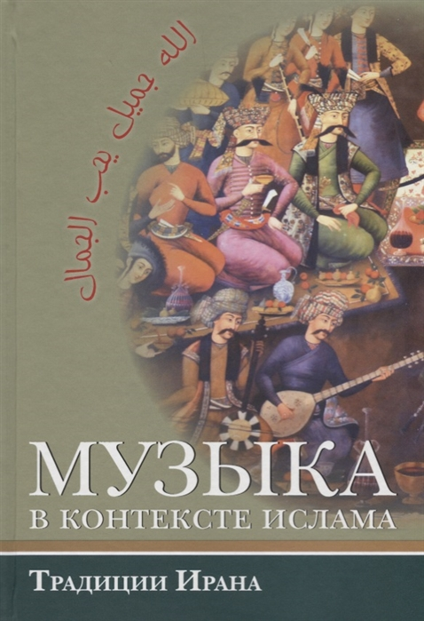 Джани-заде Т. (ред.) Музыка в контексте ислама Традиции Ирана руфат мустафа заде однажды во вселенной